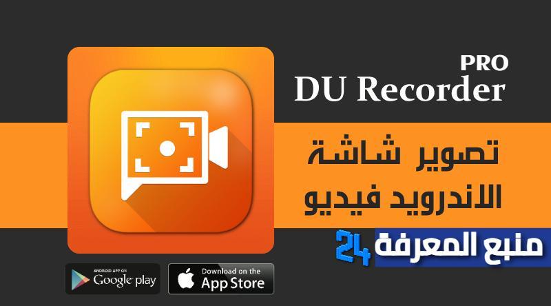 افضل تطبيق تسجيل الشاشة DU Recorder PRO للاندرويد ولايفون