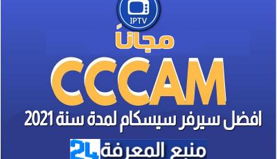 افضل سيرفر سيسكام Cccam مجاني لمدة سنة كاملة 2021