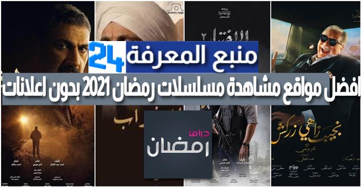افضل مواقع مشاهدة مسلسلات رمضان 2021 بدون اعلانات
