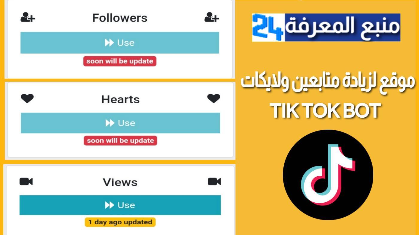 افضل موقع لزيادة متابعين ولايكات تيك توك حقيقين TikTok