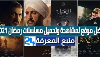 افضل موقع لمشاهدة وتحميل مسلسلات رمضان 2021