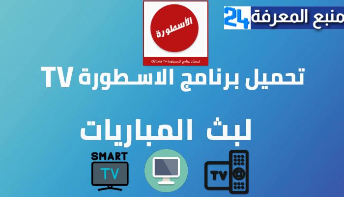 تحميل برنامج الاسطورة Ostora TV لسمارت TV و الكمبيوتر