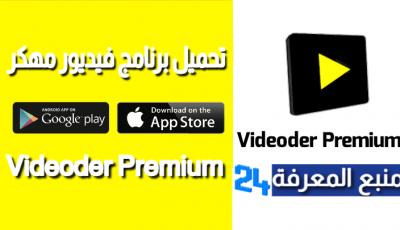 تحميل برنامج فيديور مهكر Videoder Premium الاصلي