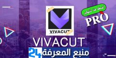 تحميل برنامج فيفا كات VivaCut PRO مهكر لتعديل فيديو