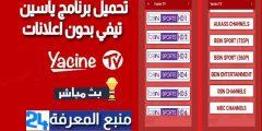 تحميل برنامج ياسين تيفي Yacine TV بدون اعلانات