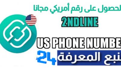 تحميل برنامج 2ndline مهكر للحصول على رقم أمريكي مجانا