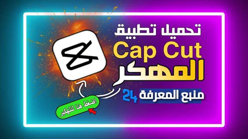 تحميل برنامج CapCut مهكر 2021 النسخة المدفوعة