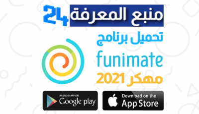 تحميل برنامج Funimate Pro مهكر النسخة المدفوعة 2021