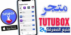 تحميل برنامج TuTuBox للايفون متجر التطبيقات المعدلة