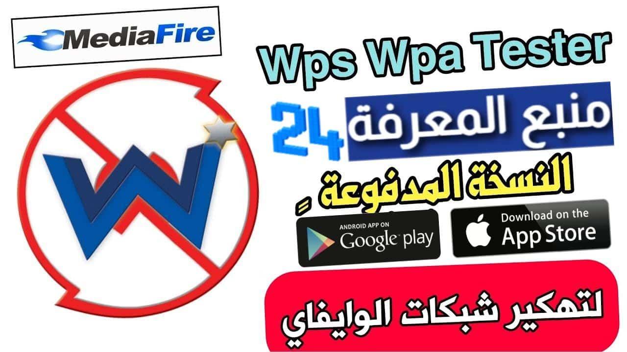تحميل برنامج Wps Wpa Tester Premium لاختراق الوايفاي