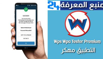 تحميل برنامج Wps Wpa Tester Premium مهكر بدون روت