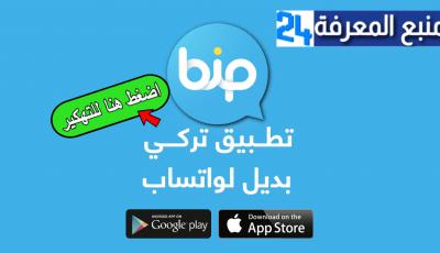 تحميل بيب ماسنجر BiP Messenger مهكر 2021