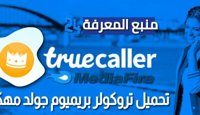 تحميل تروكولر بريميوم جولد مهكر Truecaller Premium 2021