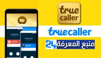 تحميل تروكولر بريميوم جولد Truecaller Premium مهكر