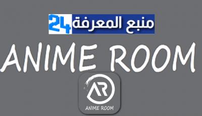 تحميل تطبيق أنمي روم Anime Room لمشاهدة الأنمي