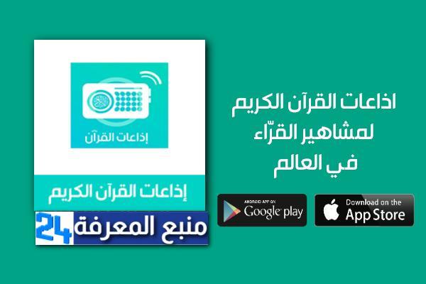 تحميل تطبيق إذاعة القران الكريم السعودية بث مباشر