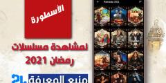 تحميل تطبيق الاسطورة مسلسلات رمضان 2021 بدون اشتراك