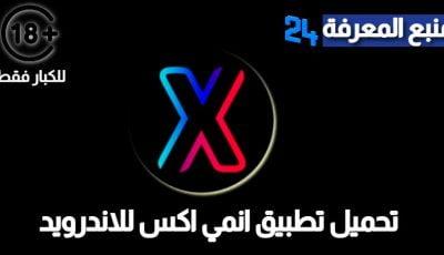 تحميل تطبيق انمي اكس Anime X لمشاهدة الانمي الممنوع
