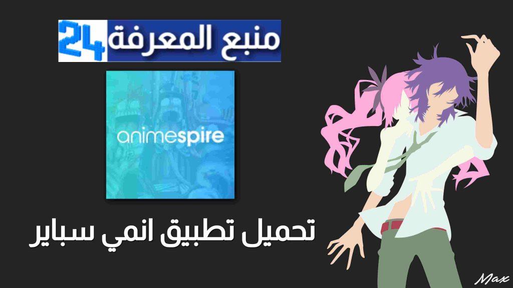 تحميل تطبيق انمي سباير Anime Spire لمشاهدة الانيم