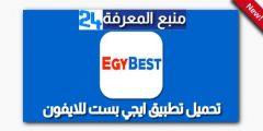 تحميل تطبيق ايجي بست للايفون 2021 EgyBest IOS