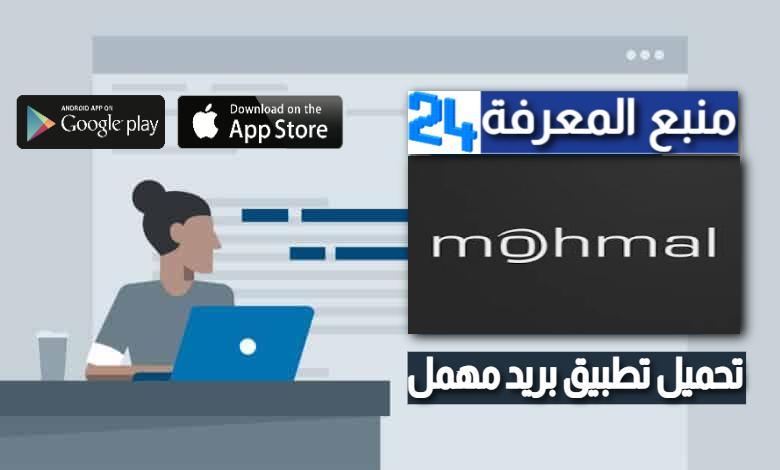 تحميل تطبيق بريد مهمل Mohmal ايميل وهمى مؤقت