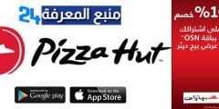 تحميل تطبيق بيتزا هت PizzaHut للاندرويد والايفون