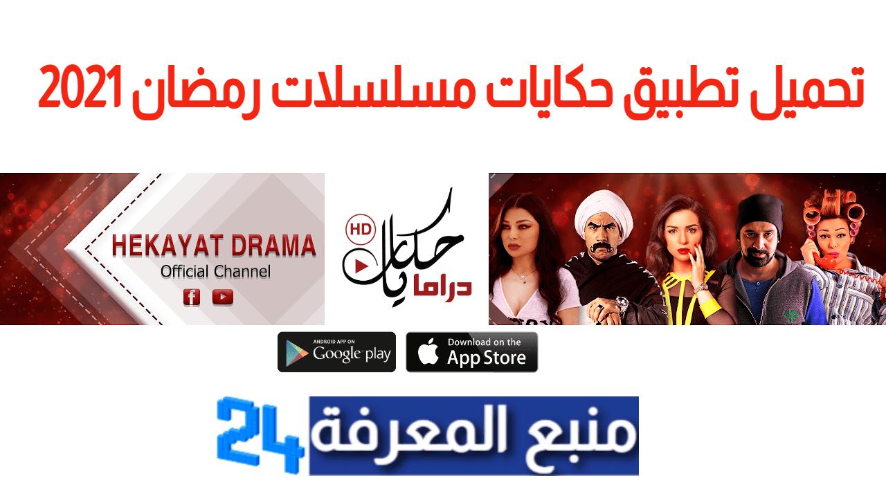 تحميل تطبيق حكايات مسلسلات رمضان 2021