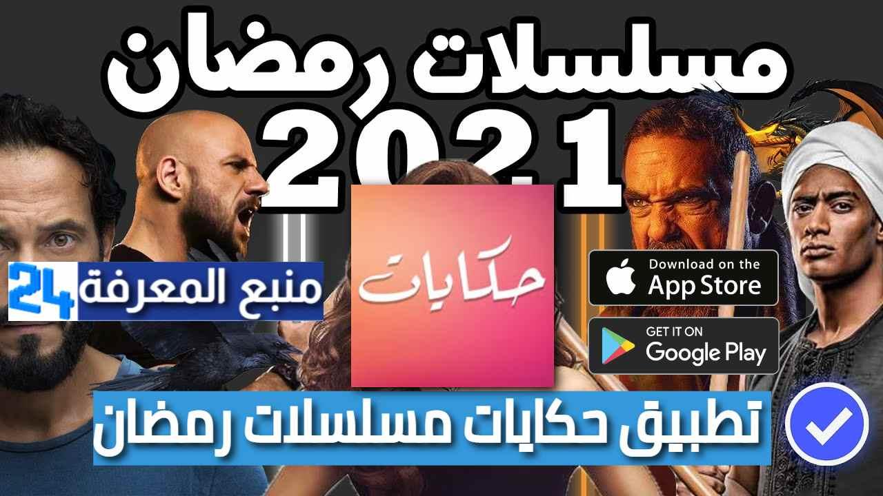 تحميل تطبيق حكايات Hekayat مسلسلات رمضان 2021