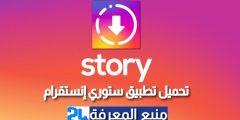 تحميل تطبيق ستوري إنستقرام Story Saver للاندرويد والايفون