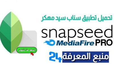 تحميل تطبيق سناب سيد Snapseed Pro مهكر النسخة المدفوعة