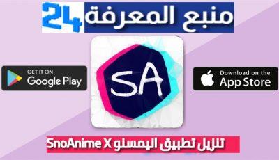 تحميل تطبيق سنو انيمي SnoAnime X اخر اصدار