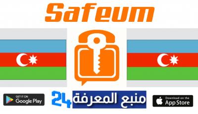 تحميل تطبيق سيفيوم SafeUM مهكر 2021