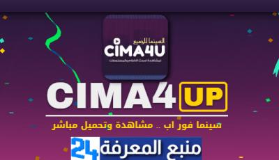 تحميل تطبيق سيما Cima4u للمشاهدة الافلام والمسلسلات