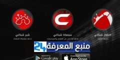تحميل تطبيق شبكتي Shabakaty TV لمشاهدة القنوات المشفرة