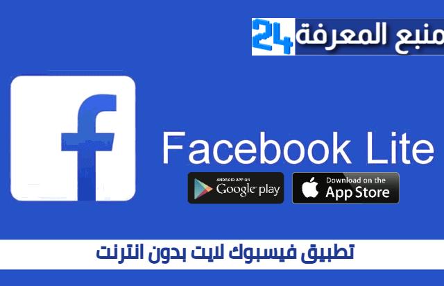 تحميل تطبيق فيسبوك لايت Facebook Lite بدون انترنت