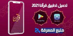 تحميل تطبيق قرآننا 2021 للاندرويد و الايفون للقرآن الكريم