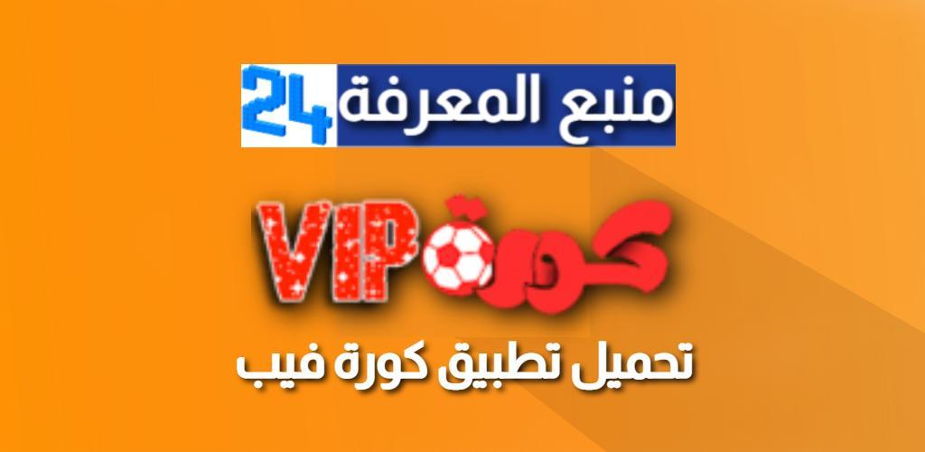 تحميل تطبيق كورة فيب Kora VIP لمشاهدة المباريات