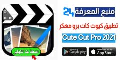 تحميل تطبيق كيوت كات برو مهكر Cute Cut Pro 2021