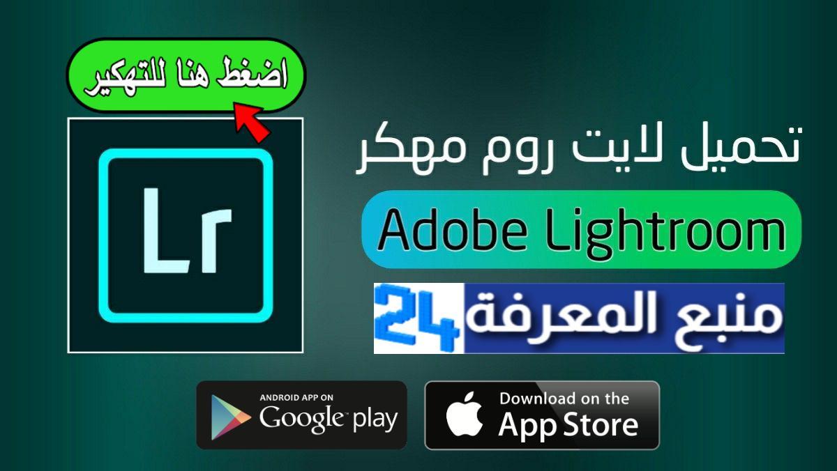 تحميل تطبيق لايت روم Lightroom مهكر النسخة المدفوعة