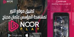 تحميل تطبيق موقع النور لمشاهدة المؤسس عثمان مدبلج
