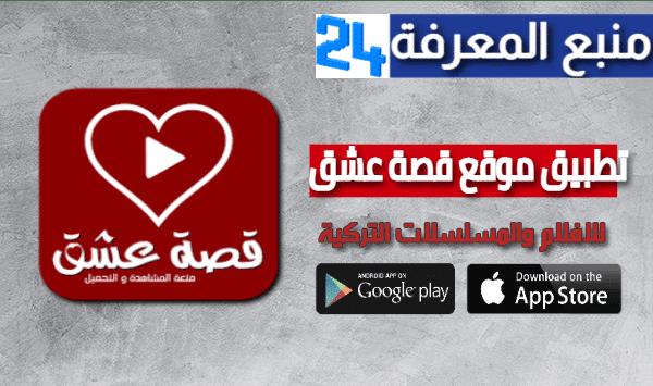 تحميل تطبيق موقع قصة عشق 3sq لمشاهدة المسلسلات التركية