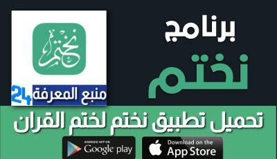 تحميل تطبيق نختم Nakhtem لختم القران الكريم فرمضان