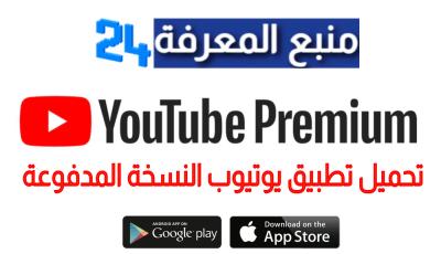 تحميل تطبيق يوتيوب النسخة المدفوعة YouTube Premium مجانا
