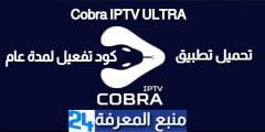 تحميل تطبيق 2021 Cobra IPTV ULTRA + كود تفعيل لمدة عام