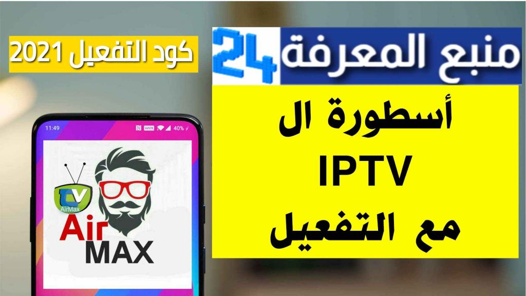 تحميل تطبيق AIR MAX IPTV + كود التفعيل 2021