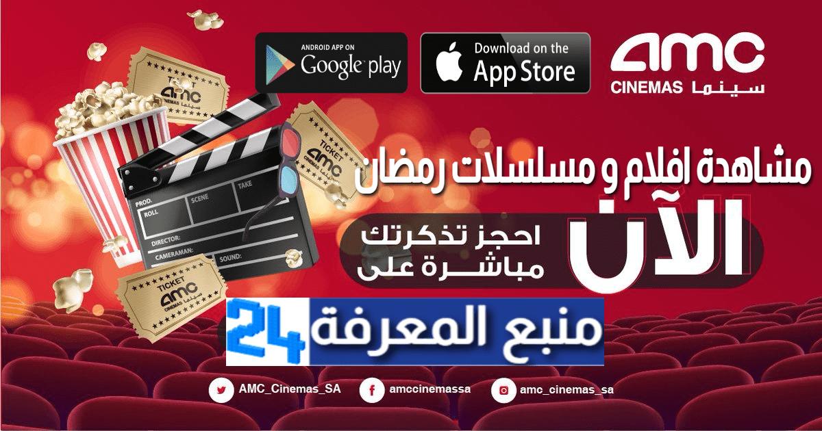 تحميل تطبيق Amc سينما لمشاهدة افلام و مسلسلات رمضان