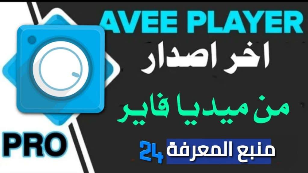 تحميل تطبيق Avee Player Pro مهكر 2021