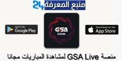 تحميل تطبيق GSA Live لمشاهدة مباريات الدوري السعودي