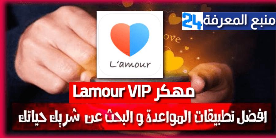 تحميل تطبيق Lamour VIP مهكر للتعارف للكبار فقط