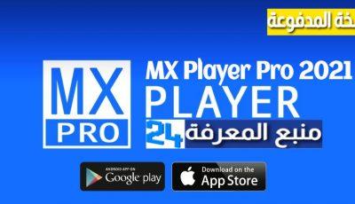 تحميل تطبيق MX Player Pro النسخة المدفوعة 2021